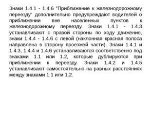 """Знаки 1.4.1 - 1.4.6 """"Приближение к железнодорожному переезду"""" дополнительно п"""