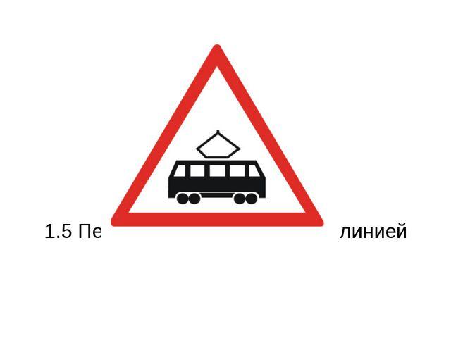 1.5 Пересечение с трамвайной линией