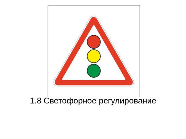 1.8 Светофорное регулирование