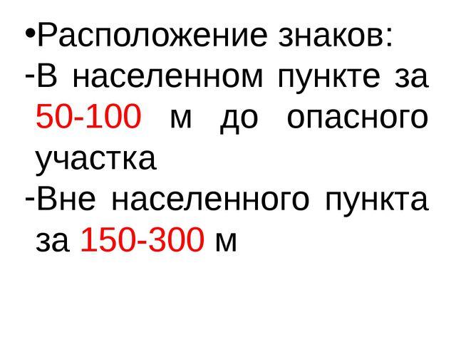 Расположение знаков: В населенном пункте за 50-100 м до опасного участка Вне...