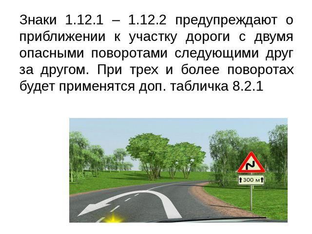 Знаки 1.12.1 – 1.12.2 предупреждают о приближении к участку дороги с двумя оп...