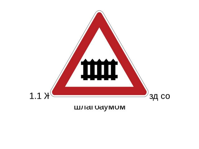 1.1 Железнодорожный переезд со шлагбаумом