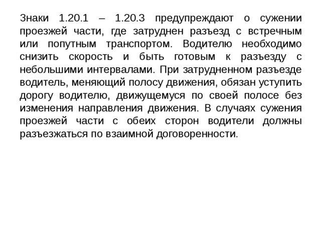 Знаки 1.20.1 – 1.20.3 предупреждают о сужении проезжей части, где затруднен р...
