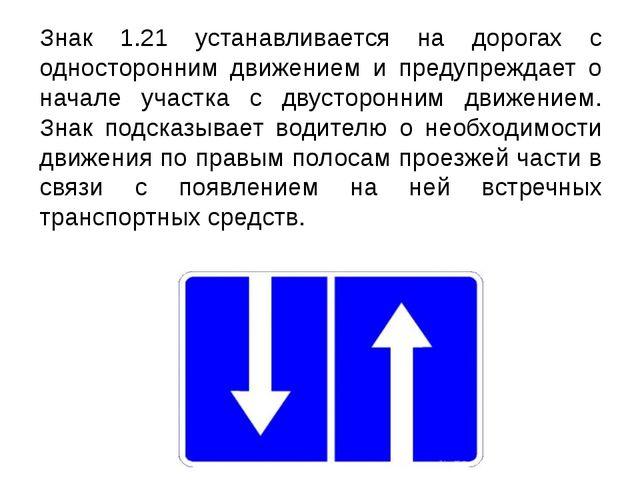 Знак 1.21 устанавливается на дорогах с односторонним движением и предупреждае...