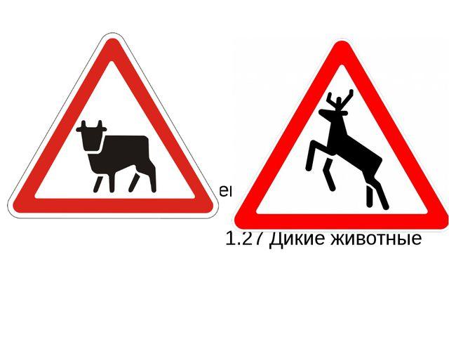 1.26 Перегон скота 1.27 Дикие животные