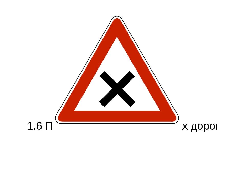 1.6 Пересечение равнозначных дорог