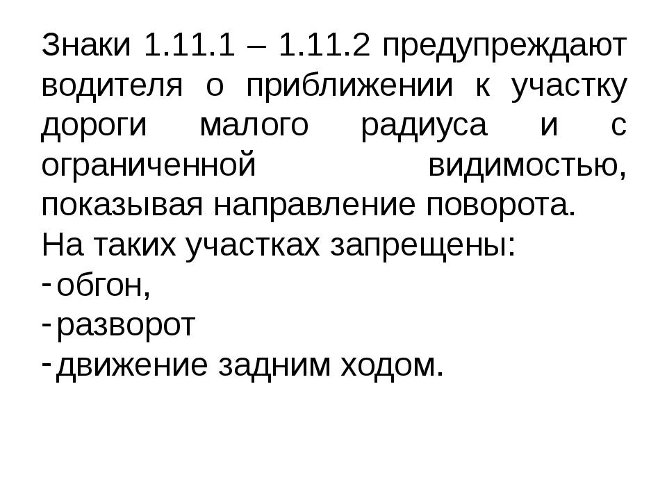 Знаки 1.11.1 – 1.11.2 предупреждают водителя о приближении к участку дороги м...