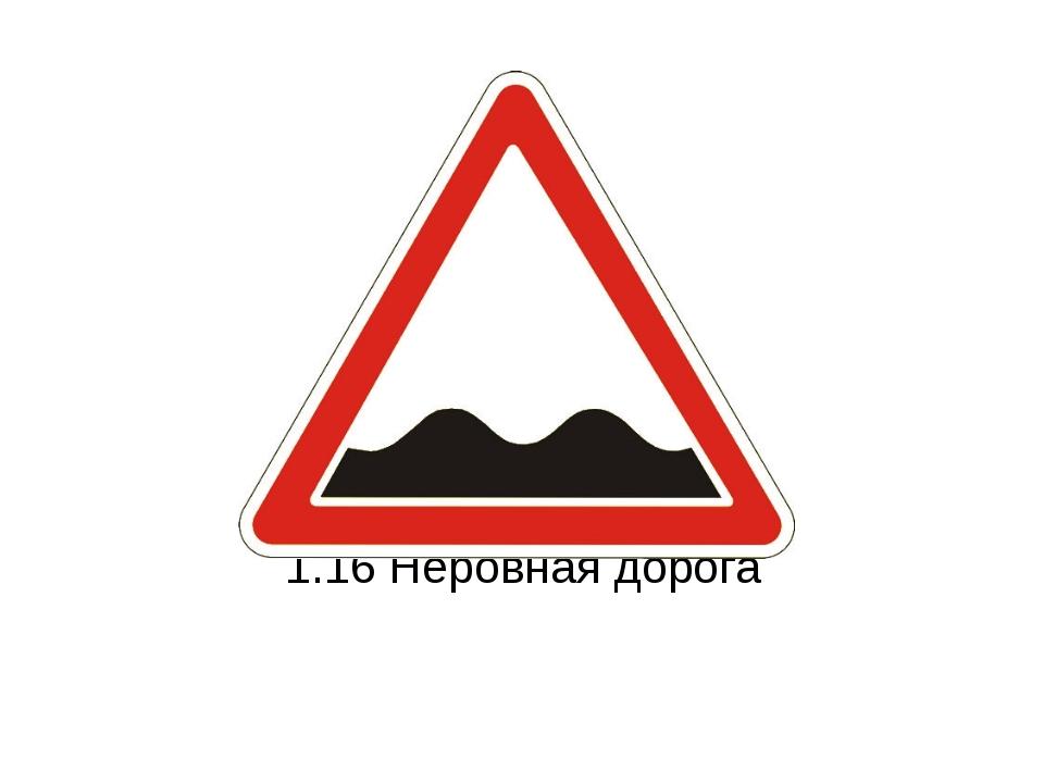 картинка дорожный знак неровная дорога картинка администрации ульяновска сигнал