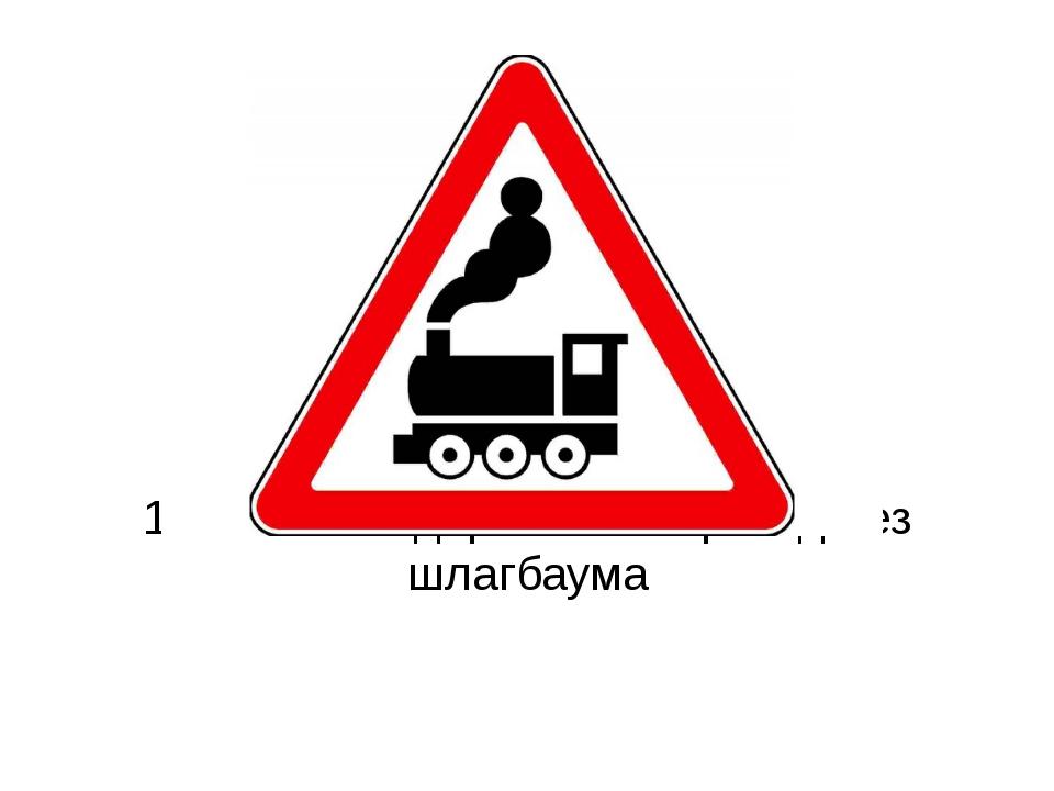 1.2 Железнодорожный переезд без шлагбаума