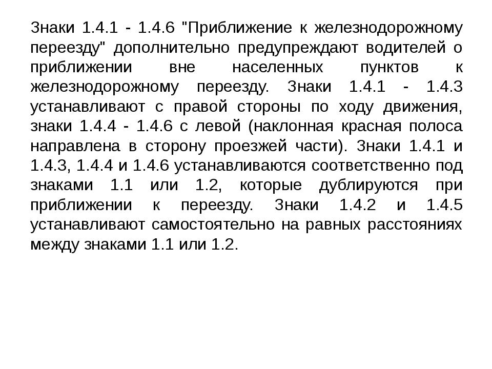 """Знаки 1.4.1 - 1.4.6 """"Приближение к железнодорожному переезду"""" дополнительно п..."""