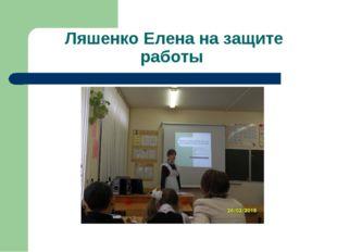 Ляшенко Елена на защите работы