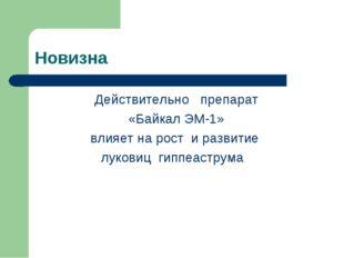 Новизна Действительно препарат «Байкал ЭМ-1» влияет на рост и развитие лукови