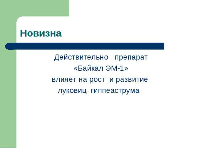 Новизна Действительно препарат «Байкал ЭМ-1» влияет на рост и развитие лукови...
