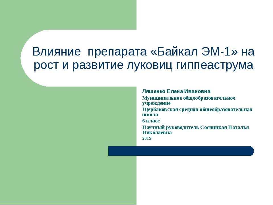 Влияние препарата «Байкал ЭМ-1» на рост и развитие луковиц гиппеаструма Ляшен...