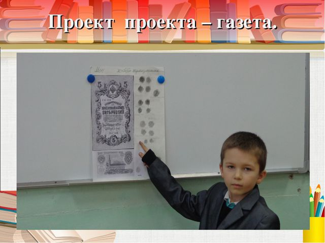 Проект проекта – газета.