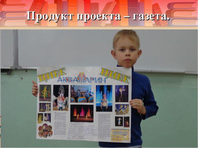 Продукт проекта – газета.
