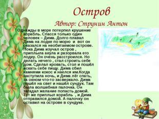 Остров Автор: Струнин Антон Однажды в море потерпел крушение корабль. Спасся