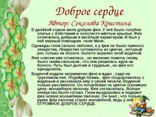 Доброе сердце Автор: Соколова Кристина В далёкой стране жила добрая фея. У не