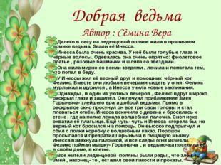 Добрая ведьма Автор : Сёмина Вера Далеко в лесу на леденцовой поляне жила в п