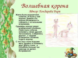 Волшебная корона Автор: Бондарева Варя Жила-была игрушечная собачка. И была у