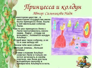 Принцесса и колдун Автор: Сальникова Надя В некотором царстве , в некотором г
