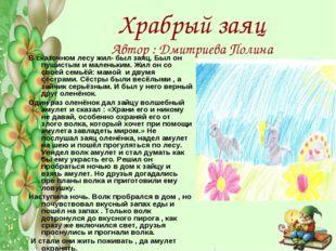 Храбрый заяц Автор : Дмитриева Полина В сказочном лесу жил- был заяц. Был он