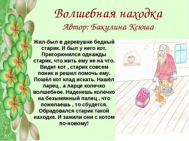 Волшебная находка Автор: Бакулина Ксюша Жил-был в деревушке бедный старик. И...