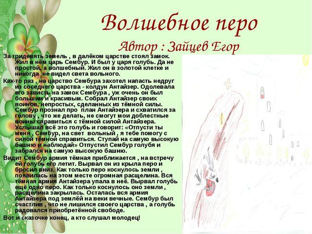 Волшебное перо Автор : Зайцев Егор За тридевять земель , в далёком царстве ст...