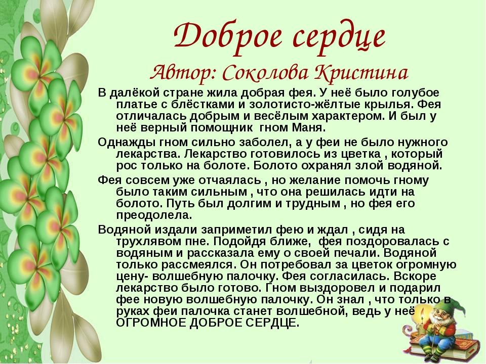 Доброе сердце Автор: Соколова Кристина В далёкой стране жила добрая фея. У не...