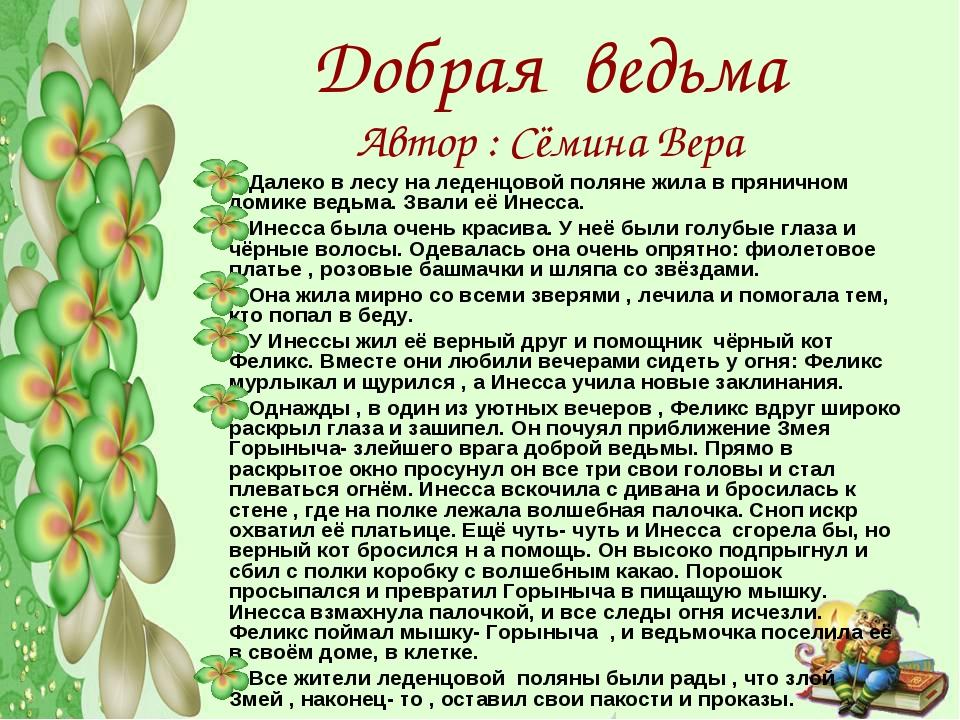 Добрая ведьма Автор : Сёмина Вера Далеко в лесу на леденцовой поляне жила в п...