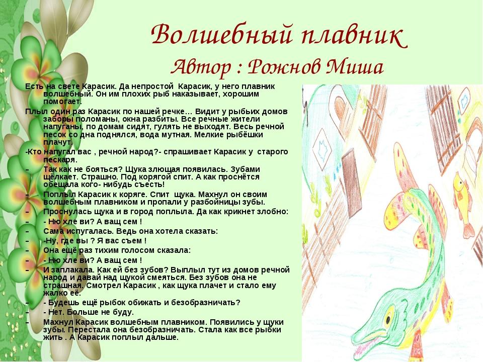 Волшебный плавник Автор : Рожнов Миша Есть на свете Карасик. Да непростой Кар...