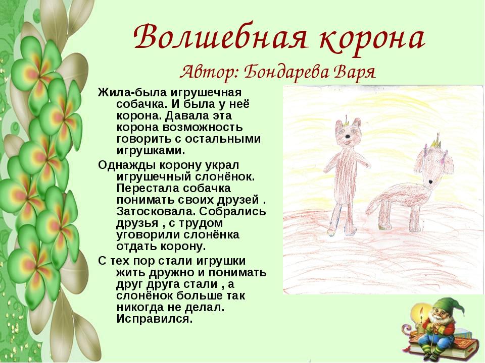 Волшебная корона Автор: Бондарева Варя Жила-была игрушечная собачка. И была у...