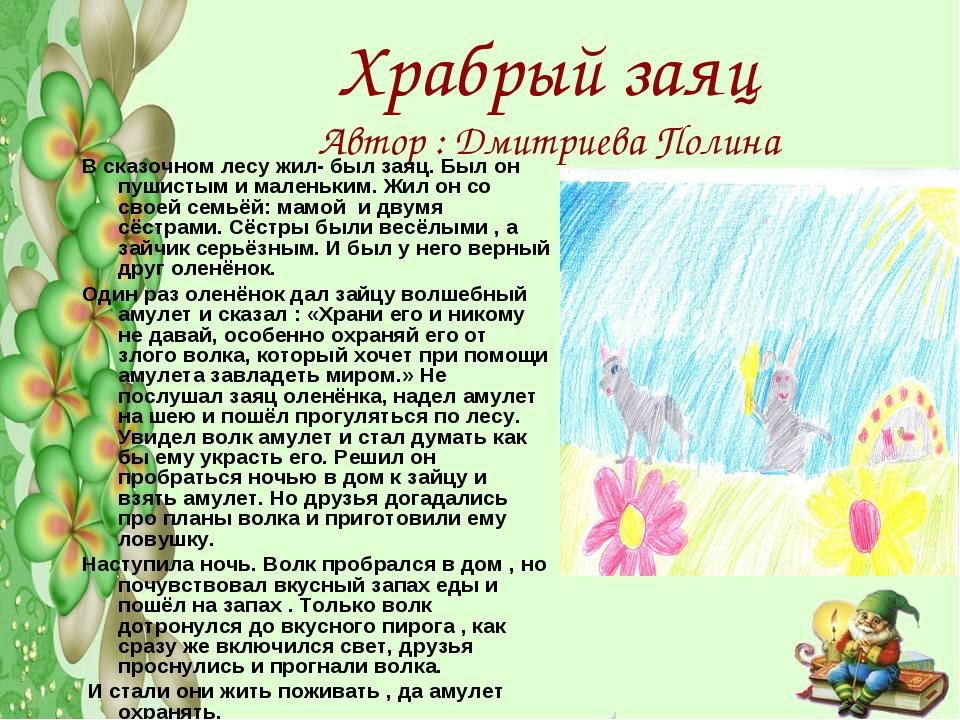 Храбрый заяц Автор : Дмитриева Полина В сказочном лесу жил- был заяц. Был он...