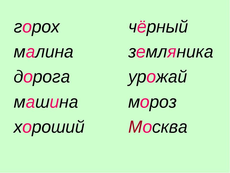горох малина дорога машина хороший чёрный земляника урожай мороз Москва