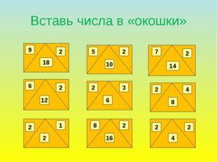 Вставь числа в «окошки» 9 2 5 18 6 2 14 7 4 2 6 2 2 2 4 2 8 2 2 10 2 12 3 8 1