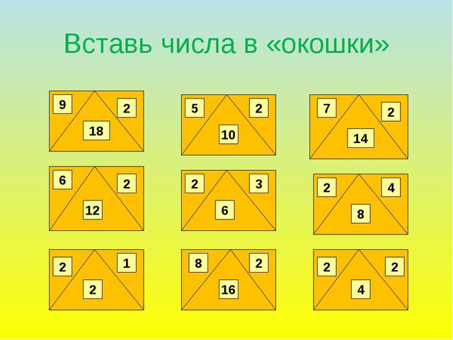 Вставь числа в «окошки» 9 2 5 18 6 2 14 7 4 2 6 2 2 2 4 2 8 2 2 10 2 12 3 8 1...