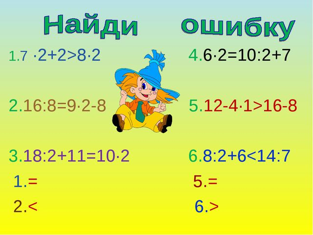 1.7 ∙2+2>8∙2 4.6∙2=10:2+7  2.16:8=9∙2-8 5.12-4∙1>16-8 3.18:2+11=10∙2 6.8:2+6