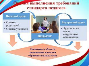 * Политика в области повышения качества образовательных услуг