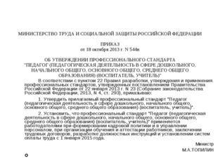 МИНИСТЕРСТВО ТРУДА И СОЦИАЛЬНОЙ ЗАЩИТЫ РОССИЙСКОЙ ФЕДЕРАЦИИ ПРИКАЗ от 18 окт