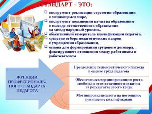 * инструмент реализации стратегии образования в меняющемся мире, инструмент