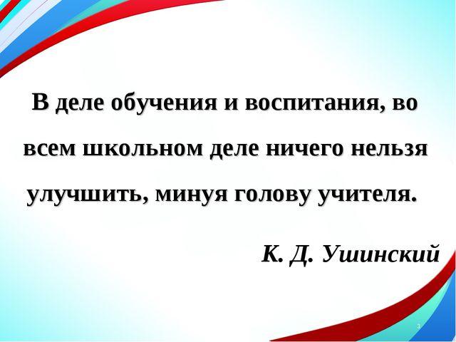 В деле обучения и воспитания, во всем школьном деле ничего нельзя улучшить, м...