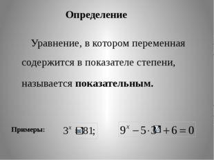 Определение Уравнение, в котором переменная содержится в показателе степени,