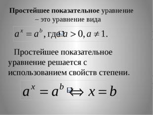 Простейшее показательное уравнение – это уравнение вида Простейшее показател