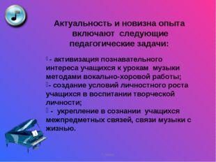 Г.Ленск Актуальность и новизна опыта включают следующие педагогические задачи