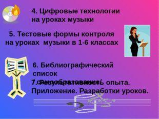 4. Цифровые технологии на уроках музыки 5. Тестовые формы контроля на уроках