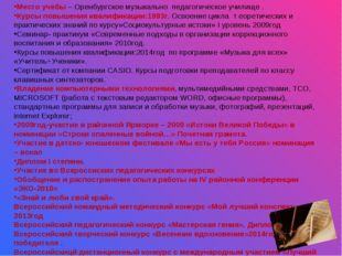 Место учебы – Оренбургское музыкально педагогическое училище . Курсы повышени