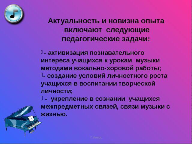 Г.Ленск Актуальность и новизна опыта включают следующие педагогические задачи...
