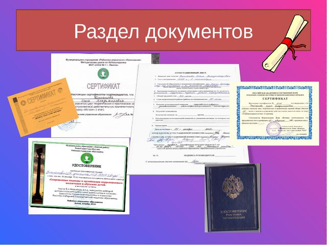 "Раздел документов МОУ ""СОШ №1 ст. Зеленчукской"""