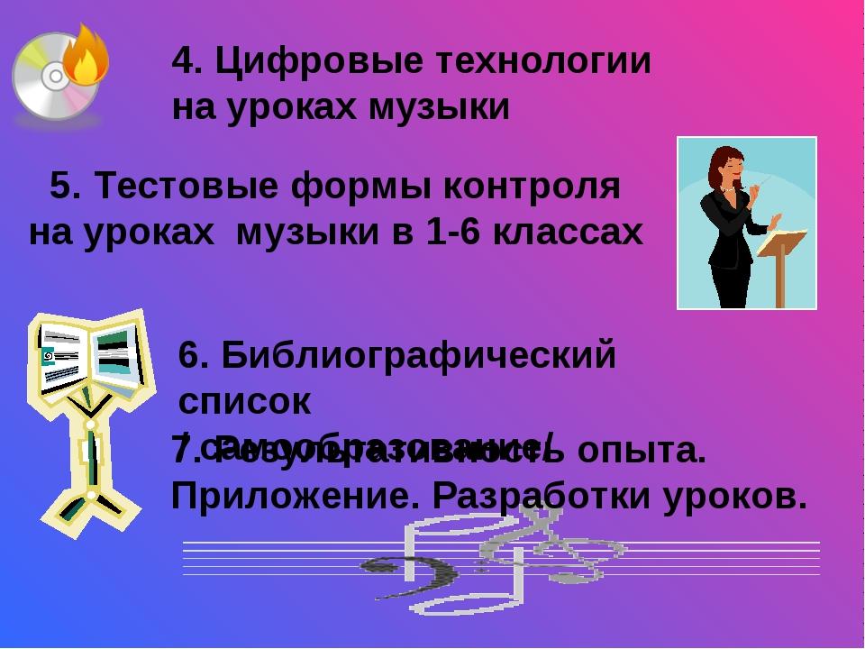 4. Цифровые технологии на уроках музыки 5. Тестовые формы контроля на уроках...