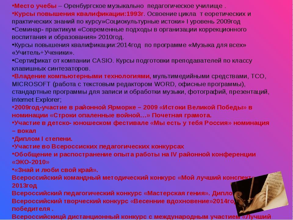 Место учебы – Оренбургское музыкально педагогическое училище . Курсы повышени...